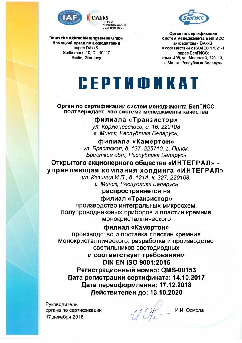 Сертификат соответствия компании транс холдинг